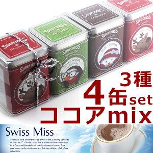 【コストコ】スイスミス ミルクチョコレート ギフトパック 4缶(ミルク×2 ダーク×1 キャラメル...