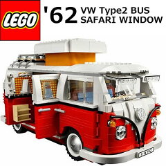 LEGO レゴ クリエーター フォルクスワーゲン バス type2 T 1キャンパーバン Volkswagen T1 Camp...