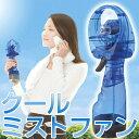 クールミストファン 扇風機 ミニ扇風機 携帯扇風機 電池 携帯用 熱中症 COOL アウトドア 夏フェ...