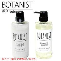 BOTANIST(ボタニスト) ボタニカルシャンプー/トリートメントBOTANIST ボタニスト