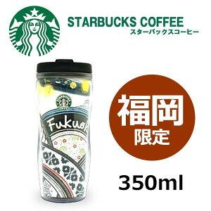 スターバックス タンブラー350ml 福岡|タンブラー STARBUCKS スタ…