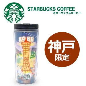 スターバックス タンブラー 350ml 神戸|タンブラー STARBUCKS ス…