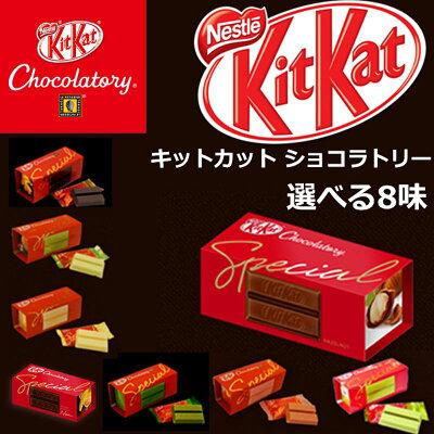 お歳暮 ギフト キットカット ショコラトリー 4枚入り 選べる8味|10800円以上購入で送料無料|ク...