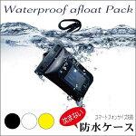 スマートフォンサイズ防水ケースストラップ付き防水ポーチアウトドアiPhoneGalaxyXperia各機種対応