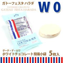 ラスク ガトーフェスタハラダ グーテ・デ・ロワ ホワイトチョコレート 簡易小袋 W0 詰め合わせ...