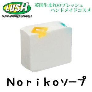 【自然派石鹸 ラッシュ LUSH Norikoソープ 100g LUSH】英国生まれ コスメ 「新鮮」「手作り」「...