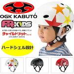 OGKkabutoFR-KIDSヘルメット子供幼児用ハードシェルアジャスターサイズ調整可能