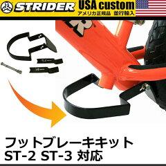 STRIDER ストライダー キッズ用ランニングバイク カスタムパーツ ST-2専用 フットブレーキキッ...