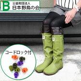 日本野鳥の会 バードウォッチング 長靴 メジロ ロングブーツ レインブーツ おしゃれ かわいい 人気 スノーブーツ|10800円〜送料無料|秋冬_贈り物_お歳暮|