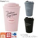 Francfranc (フランフラン) リップ タンブラー 雑貨 ダブルウォールタンブラー ATSUKO DESIGN WORKS デザイン 可愛い かわいい アイテム ダブルウォール 唇 飲料品 くちびるの写真