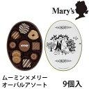 ムーミン×メリー バレンタイン チョコ 2015 チョコレート Mary's Chocolate Moominムーミン×...