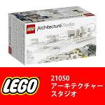 【LEGOレゴアーキテクチャースタジオ21050ArchitectureStudio】レゴ建築家を志す人のために白色レゴ大人のレゴ【ブロック】【知育玩具】【おもちゃ】【通販】【10,800円以上で送料無料】【ハロウィン】【HLS_DU】【02P25Oct14】