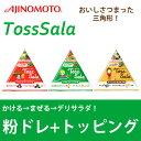 Toss Sala イタリアン・バジル味 Toss Sala(トスサラ) シーズニングスパイス すりごまガーリッ...