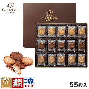 【ゴディバクッキーアソートメント55枚入り品番81271】