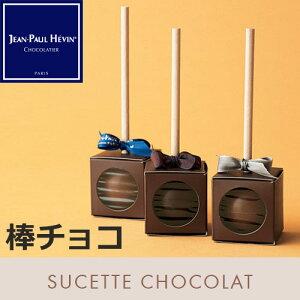 ロリポップ チョコレート 棒つきチョコレート JEAN-PAUL HEVIN ジャン=ポール・エヴァン【ジャ...