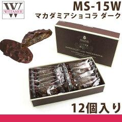 ヴィタメール マカダミアン・ショコラ(ダーク)MS-15W 12個入り【ヴィタメール マカダミアン・...