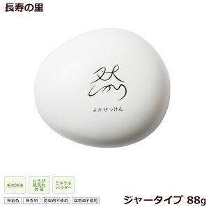 長寿の里 然(しかり)よかせっけん 88g (ジャータイプ)医薬部外品(洗顔石鹸)|10800円以上...