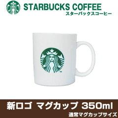 スターバックス 新ロゴ マグカップ 350ml STARBUCKS 通常マグカップサイズ【プレゼント_男性_女...