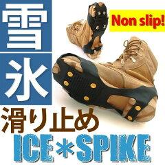 雪 滑り止め スノーブーツ|アイス スパイク LS(両足分)|ノンスリップ アイスグラバー ア…