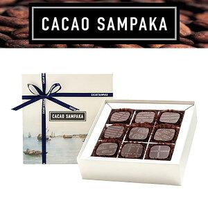 CACAO SAMPAKA(カカオサンパカ)・カカオの旅 9ヶ国コレクション(紺色リボン)CACAO SAMPAKA(カカ...
