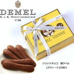 お年賀 ギフト DEMEL(デメル) ソリッドチョコ 猫ラベル(スウィート)25枚入|チョコレ…