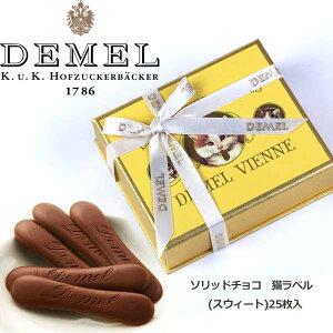 お歳暮 ギフト DEMEL(デメル) ソリッドチョコ 猫ラベル(スウィート)25枚入|10800円以上購入で...