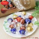 リンツ リンドール トリュフチョコレートボールアソート5種類 600g【コストコ_チョコ】【プレゼ...
