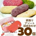 亀田製菓 ハッピーターンズ 詰め合わせ 30個入HAPPY Turn's ハッピーポップ【10,800円以上購入...