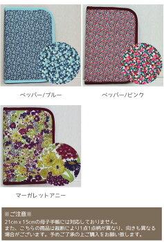 母子手帳ケース母子手帳カバーリバティプリントリバティ生地使用母子健康手帳花柄マルチポーチ結婚祝い出産祝いスマートフォンケース(スマホ)や財布にもパスポートケースパスポートカバー日本製
