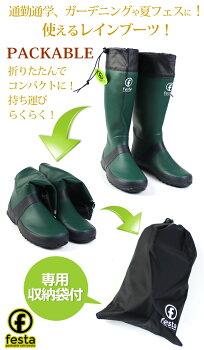 スノーブーツレインブーツFESTA(フェスタ)レインブーツラバーブーツバードウォッチング雪かき長靴レインブーツ!雪対策雪遊び|おしゃれ_かわいい|10800円〜送料無料|【就職祝い母の日】