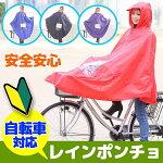 自転車・バイク用レインポンチョコート雨がっぱレインコート雨合羽レイングッズ【10,800円〜送料無料】