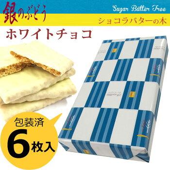 ショコラバターの木ホワイトチョコレート6枚入【銀のぶどうシュガーバターの木】【プチギフト】【楽ギフ_のし宛書】