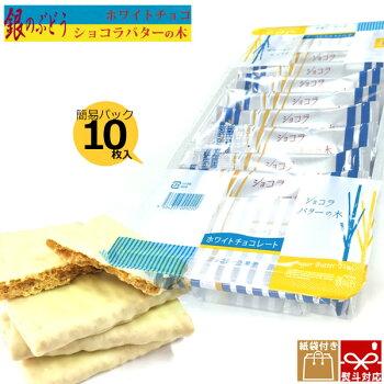 銀のぶどうショコラバターの木ホワイトチョコレート10枚入簡易パック【銀のぶどうシュガーバターの木】【プチギフト】【楽ギフ_のし宛書】