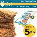 シュガーバターサンドの木 簡易パック 5個入|銀のぶどう シュガーバターの木 秋冬_御歳暮 ギフト