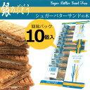 シュガーバターサンドの木 簡易パック 10個入|銀のぶどう シュガーバターの木 秋冬_御歳暮 ギフト