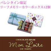 モンロワール リーフメモリーカラーボックス チョコレート バレンタイン