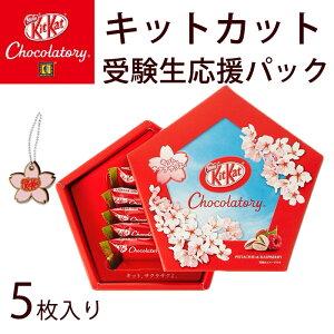 キットカット ショコラトリー 受験生応援パック 5枚入り チャーム付 Kitkat チョコレー…