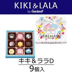 Goncharoff(ゴンチャロフ) キキ&ララD 9個 バレンタイン チョコレ…
