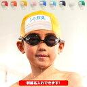 【3個までネコポス送料無料 名入れ無料】スイムキャップ 水泳...