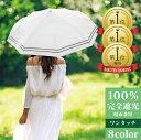 【楽天1位!「美人傘」今だけ猛暑対策プレゼント付で5000→