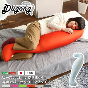 新生活特集 日本製ビーズクッション抱きまくらカバーセット(ロングタイプ)流線形 ウォッシャブルカバーDugong-ジュゴン- #家族でenjoy