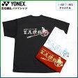ヨネックス バドミントン Tシャツ 半袖 メンズ レディースセレスポ限定!オリジナル 百花繚乱ロゴデザイン☆背中にデザインが入っております。