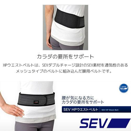 「お取り寄せ商品」【SEV】【SEV HPウエストベルト】