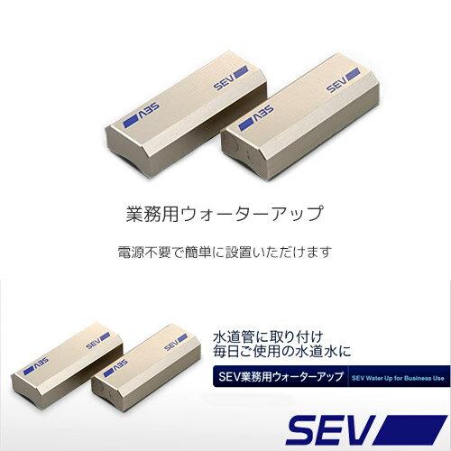 「お取り寄せ商品」【SEV】【SEV業務用ウォーターアップ】