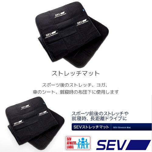 「お取り寄せ商品」【SEV】【SEVストレッチマット】