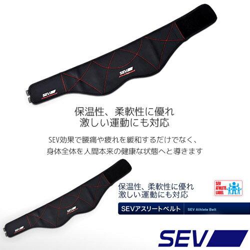 「お取り寄せ商品」【SEV】【SEVアスリートベルト】
