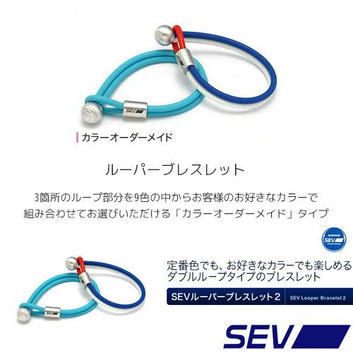 「お取り寄せ商品」【SEV】【SEVルーパーブレスレット2】カラーオーダー