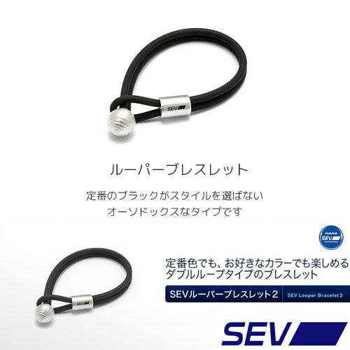 「お取り寄せ商品」【SEV】【SEVルーパーブレスレット2】ブラック17cm/19cm/21cm(3種類)