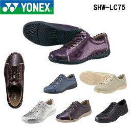【セール品につき返品交換不可】【送料無料】【在庫限り】【YONEX(ヨネックス)】【パワークッションLC75】ウォーキングシューズ【SHW-LC75】レディース /ジョギング 散歩 靴