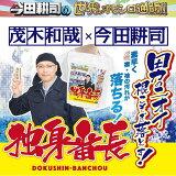 「茂木和哉×今田耕司」独身番長【衣料用洗剤】1kg